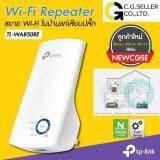 ขายดีมาก! มาใหม่ ของแท้ ส่งฟรี ! TP-LINK TL-WA850RE ส่งKERRYรับประกันศูนย์LIFETIME N300Mbps Universal WiFi Range Extender