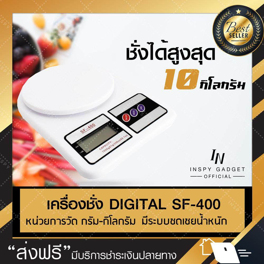 เครื่องชั่ง ดิจิตตอล 10KG SF400 เครื่องชั่งดิจิตอล 10 กิโลกรัม เครื่องชั่งน้ำหนัก เครื่องชั่งในครัว เครื่องชั่งน้ำหนักดิจิตอล เครื่องชั่ง ที่ชั่งน้ำหนัก ที่ชั่ง ตาชั่งดิจิตอล Digital scales Electronic Kitchen Scale Max 10 Kg ส่งฟรี มีเก็บเงินปลายทาง