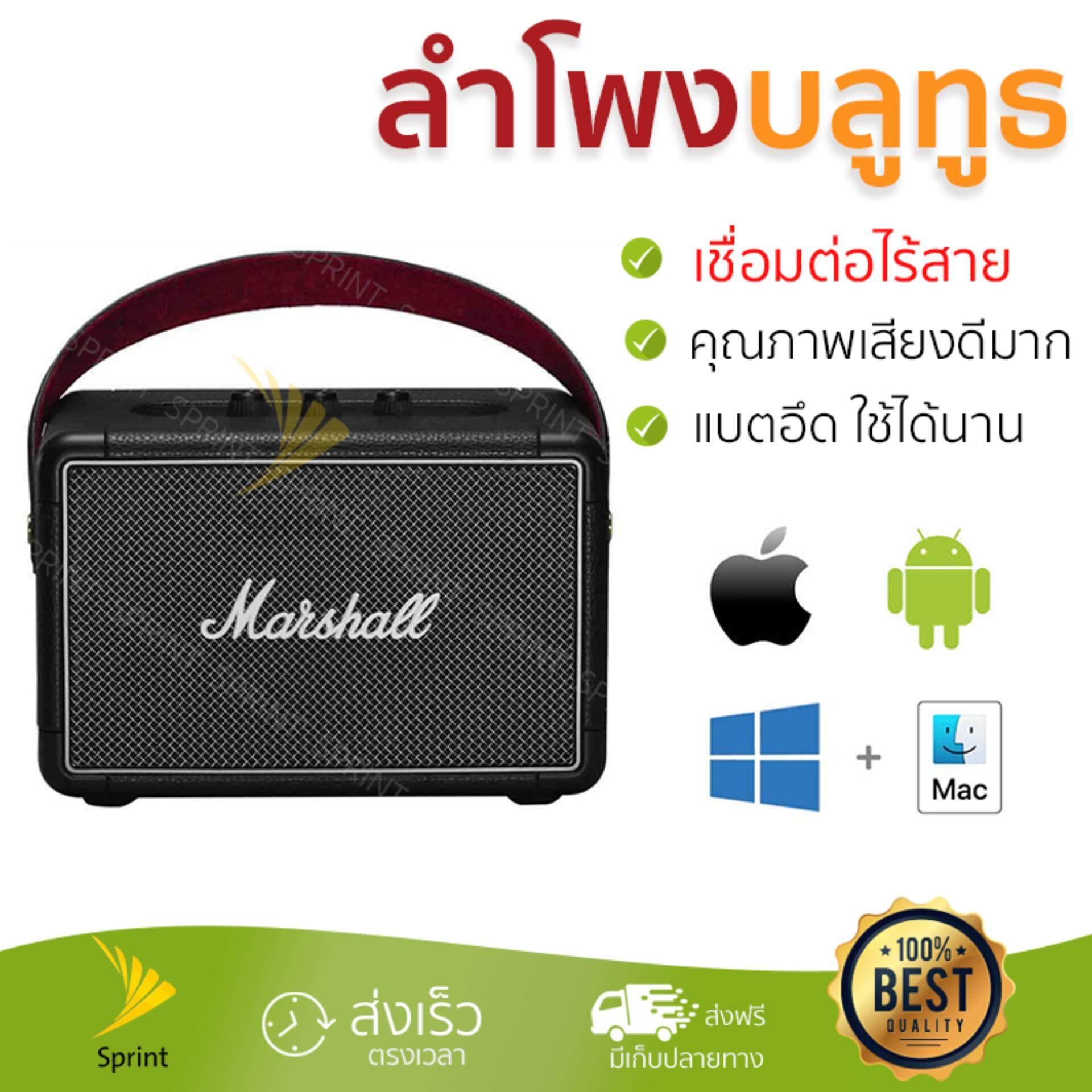 ยี่ห้อนี้ดีไหม  จัดส่งฟรี ลำโพงบลูทูธ  Marshall Bluetooth Speaker 2.1 Kilburn II Black เสียงใส คุณภาพเกินตัว Wireless Bluetooth Speaker รับประกัน 1 ปี
