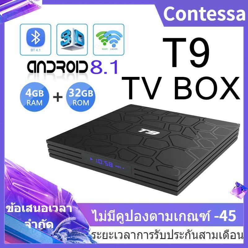 ยี่ห้อนี้ดีไหม  นครราชสีมา กล่องรับสัญญาณเครือข่าย T9 HD RK3328 บลูทู ธ 4G หน่วยความจำ 32G Android 8.1 usb3.0 TV box