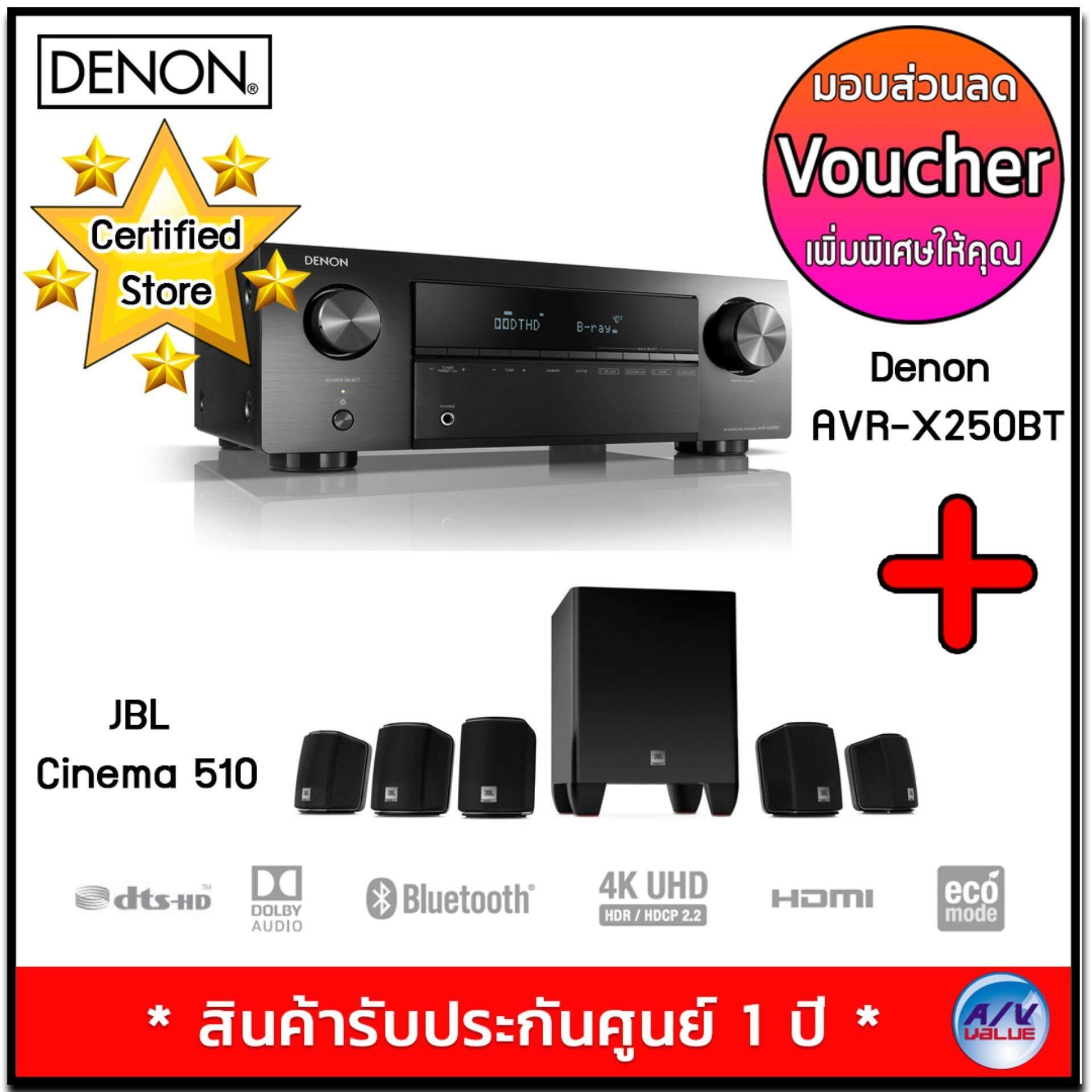ยี่ห้อไหนดี  ชัยภูมิ Denon AVR-X250BT 5.1 Ch. 4K Ultra HD AV Receiver with Bluetooth + JBL Cinema 510