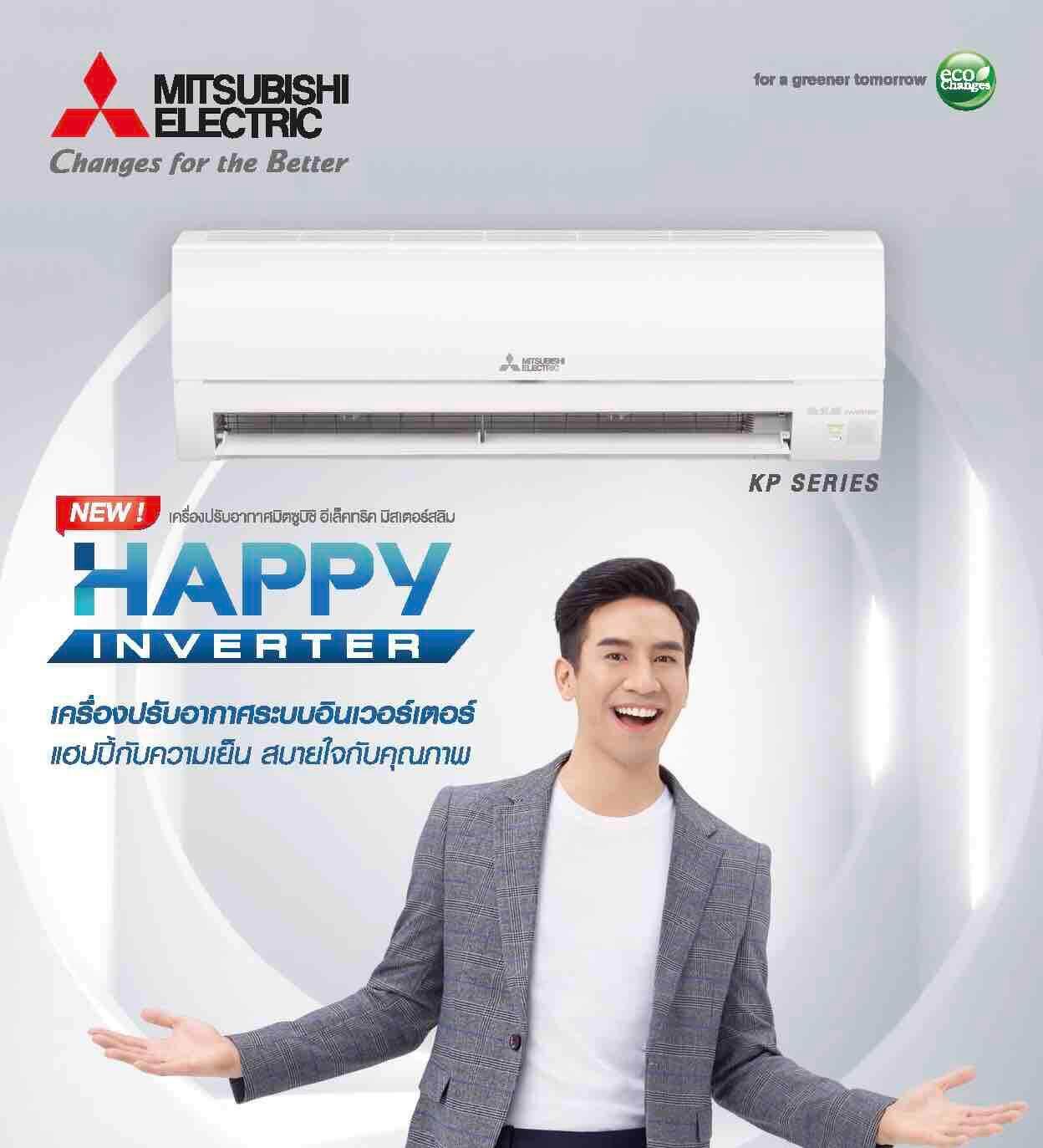 ปัตตานี แอร์ Mitsubishi HAPPY INVERTER 9 000btu ราคาพร้อมค่าติดตั้งฟรี