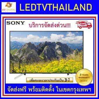 SONY LED TV รุ่น KD-49X7500F 4K Ultra HD  High Dynamic Range (HDR)  Smart TV (Android TV) ใหม่ 2018