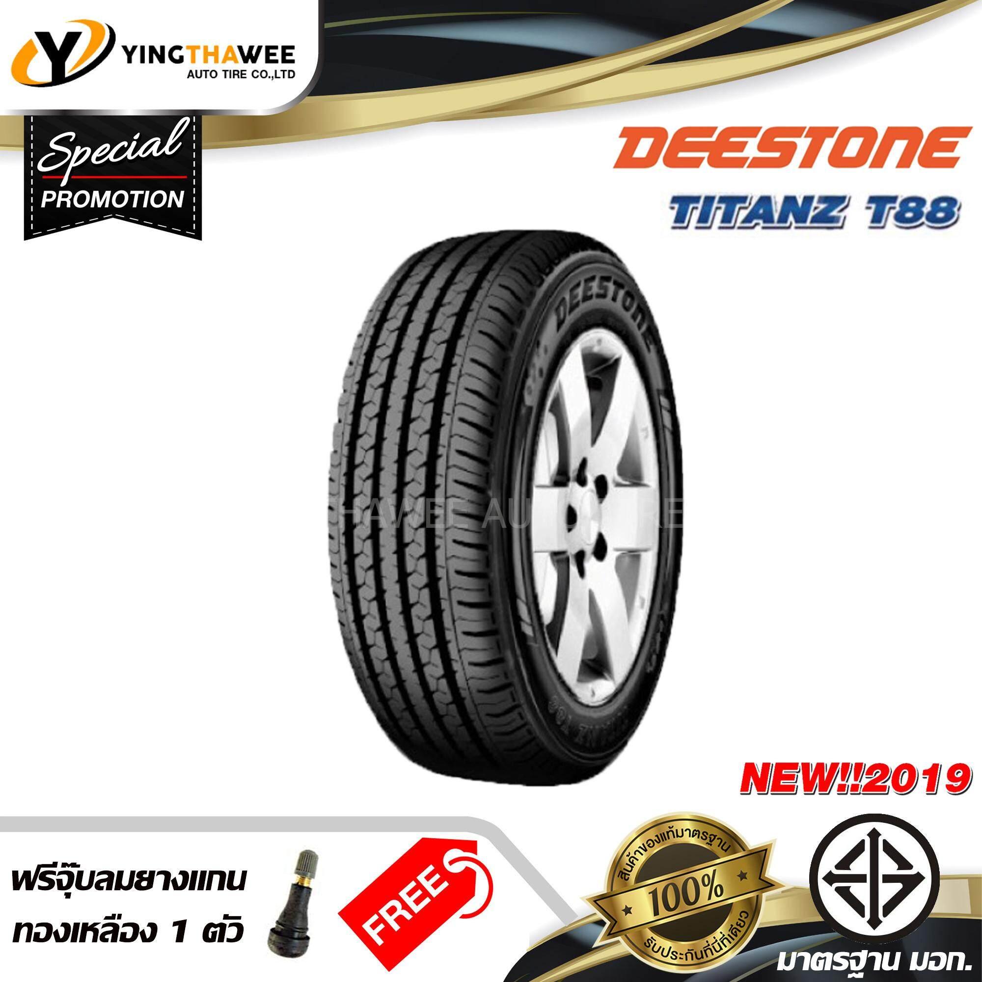 ประกันภัย รถยนต์ ชั้น 3 ราคา ถูก บุรีรัมย์ DEESTONE ยางรถยนต์ 205/70R15 รุ่น T88  1 เส้น (ปี 2019) แถมจุ๊บลมยางแกนทองเหลือง 1 ตัว