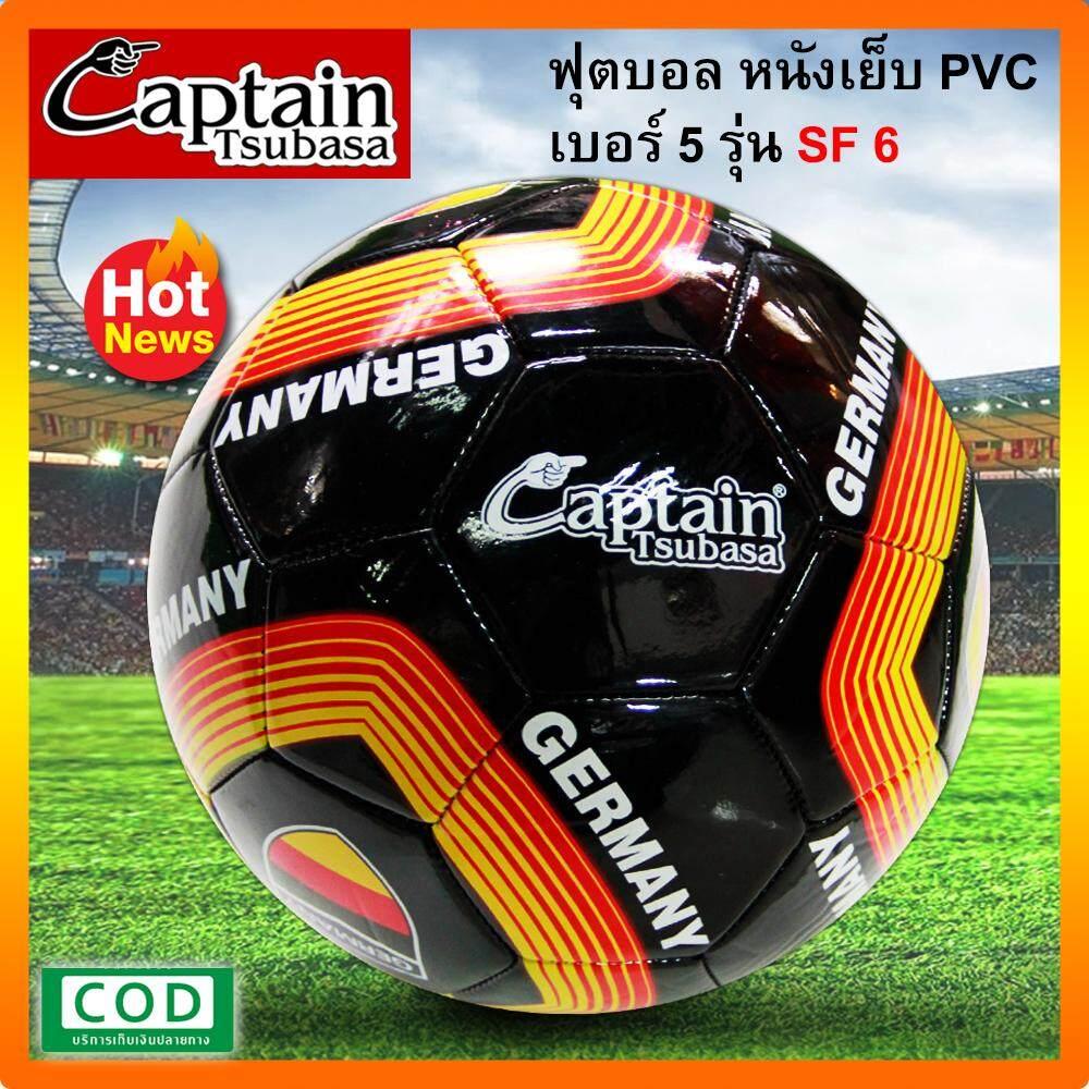 การใช้งาน  นนทบุรี Captain Tsubasa  football ลูกฟุตบอล ลูกบอล หนังเย็บ PVC เบอร์ 5 รุ่น SF6