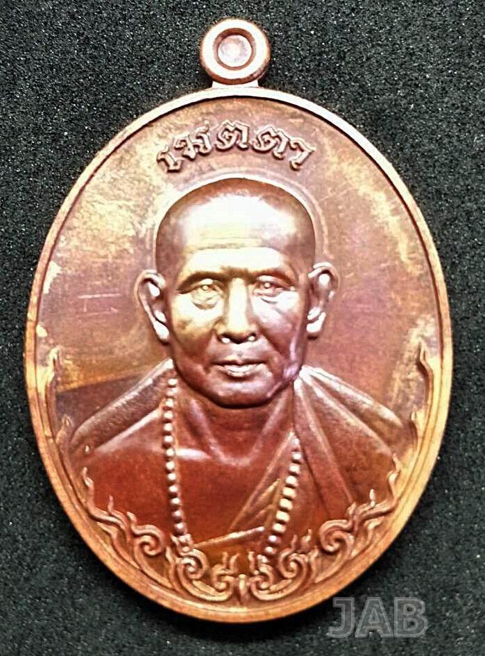 เหรียญพิมพ์ใหญ่ เนื้อทองแดงโบราณ พระครูบาบุญชุ่ม ญาณสํวโร [ส่งฟรี Kerry เก็บเงินปลายทางได้] รุ่น เมตตามหาลาภ พุทธอุทยานสังเวชนียสถาน วัดพระธาตุดอยเวียงชัยมงคล อ.พร้าว จ.เชียงใหม่ พ.ศ. 2562 ครูบาบุญชุ