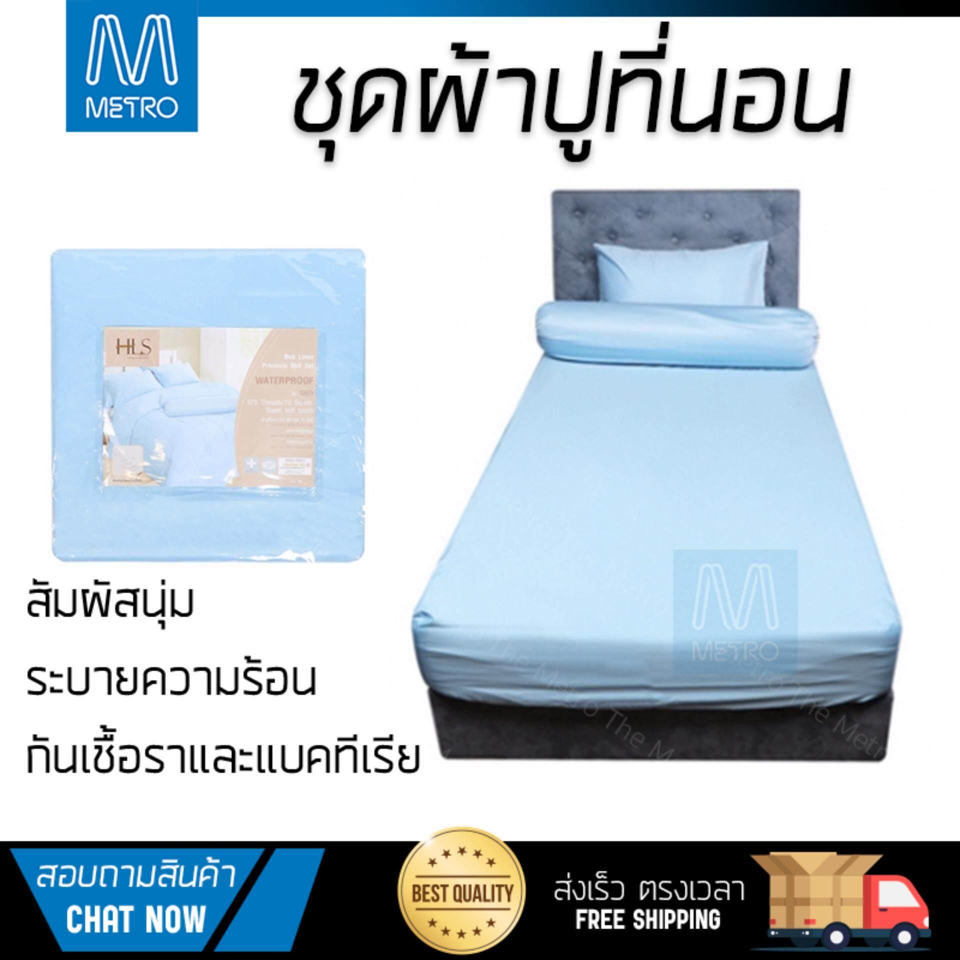 ลดสุดๆ ผ้าปูที่นอน ผ้าปูที่นอนกันไรฝุ่น ผ้าปู T3 HOME LIVING STYLE 375TC SEEN WATERPROOF BLUE | HOME LIVING STYLE | ผ้าปู T HLS กันน้ำ BL สัมผัสนุ่ม นอนหลับสบาย เส้นใยทอพิเศษ ระบายความร้อนได้ดี กันเชื