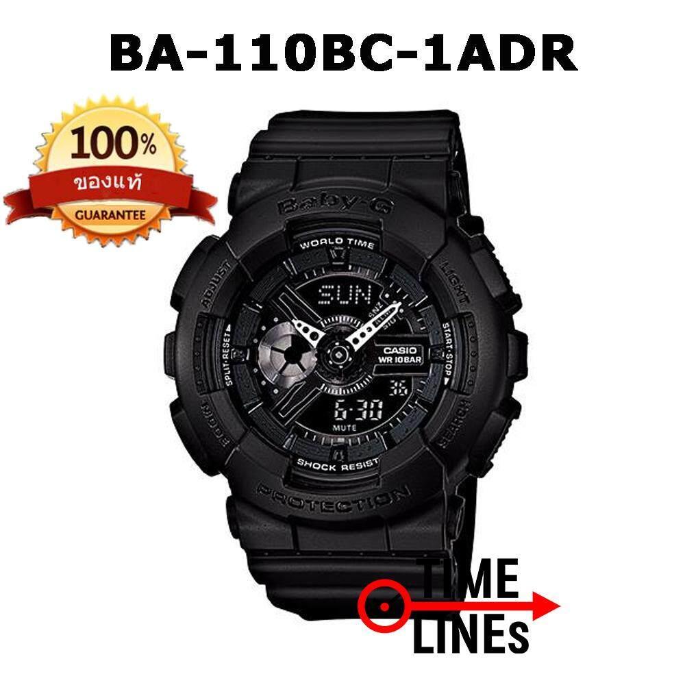 การใช้งาน  บุรีรัมย์ BABY-G CASIO นาฬิกาผู้หญิง รุ่น BA-110BC-1ADR ของแท้ ประกัน CMG 1 ปี พร้อมกล่อง BA-110 BA110