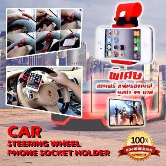 รีวิวพันทิป ติดพวงมาลัย ในรถ ที่วางโทรศัพท์ ที่วางไอโฟน ที่ตั้งมือถือที่ยึดมือถือ ที่จับมือถือ+แถมฟรีแผ่นรองเมาส์1แผ่น
