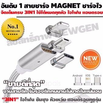 มันก็จะครบๆหน่อยนะ อันดับ 1 สายชาร์จแม่เหล็ก( 3in1/ไม่ใช่กาแฟ) จัดครบจบในตัวเดียว จะไอโฟน แอนดรอย ซัมซุง Huawei Magnetic Cable 8 Pin Lightning Mirco USB Type C มาพร้อมประกันศูนย์ 1 เดือนเต็ม