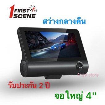 1 FIRST SCENE กล้องติดรถยนต์ car cameras