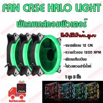 พัดมระบายความร้อนเคสคอมพิวเตอร์ ขนาด 12 Cm พร้อมไฟเรืองแสง Fan Case Computer Halo Light สีเขียว 3ชิ้น
