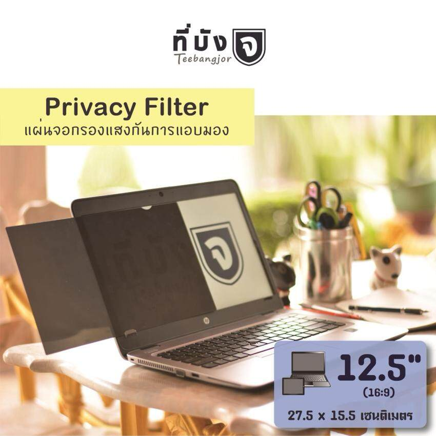 [12.5 นิ้ว] TEEBANGJOR Privacy Filter Screen Protector for Laptop/Notebook 12.5 inch widescreen 16:9 (27.5 x 15.5 cm) ที่บังจอ แผ่นจอกรองแสงกันการแอบมอง