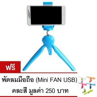 ขาตั้งกล้องและมือถือ 3 ขา (Mini Tripod) สีฟ้า แถมฟรี พัดลมMini USB FAN คละสี 1 ชิ้น