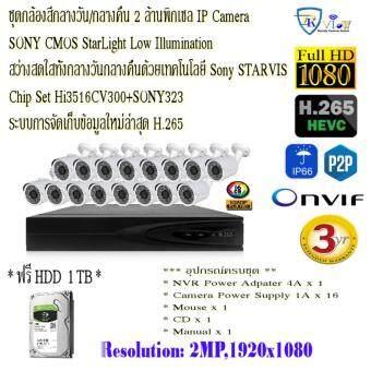 16CH Starlight H.265 + NVR Kits