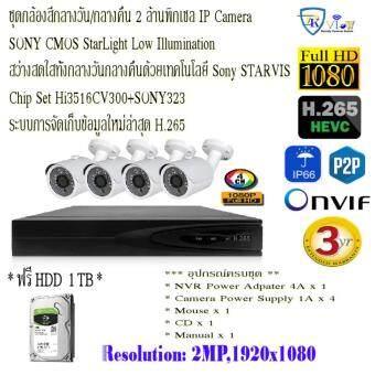 ชุดกล้องสีกลางวัน/กลางคืน ความละเอียด 2 ล้านพิกเซล พร้อมกล้อง H.265 Starlight IP Camera 4 ตัว