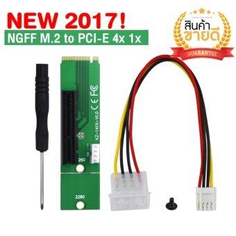 รีวิว มาใหม่ 2017! ตัวแปลง M2 เป็น PCI-E