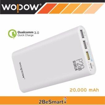 2BeSmart แบตสำรอง WOPOW ขนาดความจุ 20000 mAh พร้อมเทคโนโลยี Quick Charge 3.0