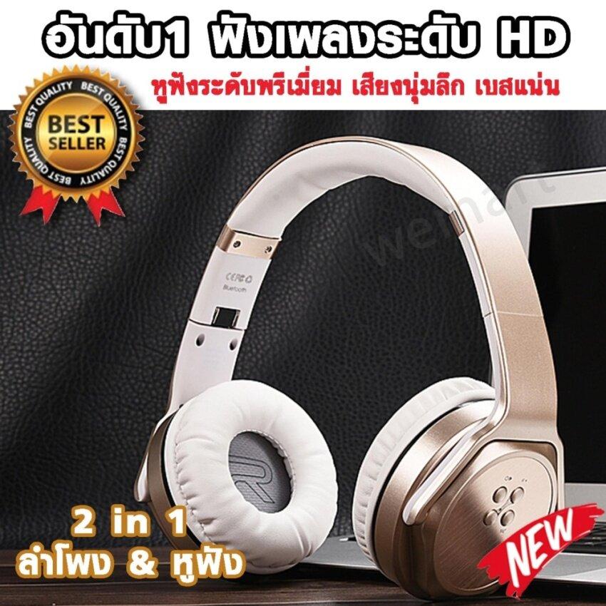 2in1 HD Sound ขายดีอันดับ1 เบสแน่นเสียงนุ่มลึก ลำโพงบลูทูธและหูฟังบลูทูธ WEMART Bluetooth Speaker Charge& Wireless จะใช้เป็นลำโพงเสียงดัง ...