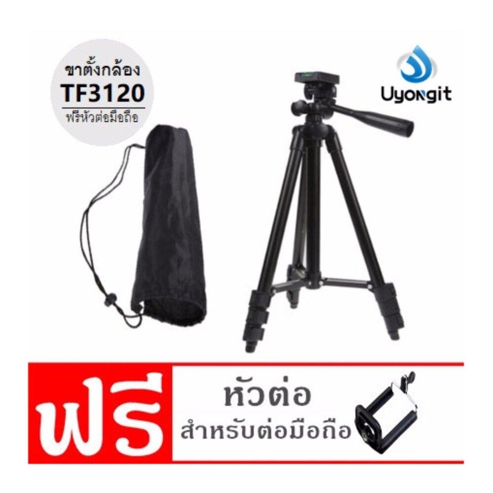 ขาตั้งกล้อง 3ขา แถมหัวสำหรับต่อมือถือ+ถุงผ้าสำหรับใส่ขาตั้งกล้องTF3120 uyongit