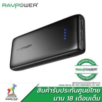 [3 USB Port] RAVPower 22000mAh 3-Port iSmart 2.0 ชาร์จพร้อมกันได้ 3 เครื่อง