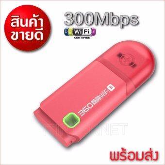 ตัวรับไวไฟไร้สาย 300 Mbps WIFI