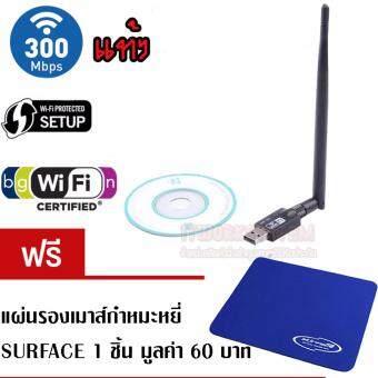 300MBPS USB WIFI WITH ANTENNA 5 DBI WPS BUTTOMตัวรับสัญญาณไวเลสแบบมีเสา 5 DBI และปุ่ม WPS (สีดำ)ฟรีแผ่นรองเมาส์