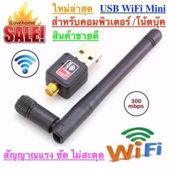 300mbps WIFI USB Wireless Network LAN Adapter with antenna ตัวรับไวฟายสุดคุ้มมีเสา (สีดำ)
