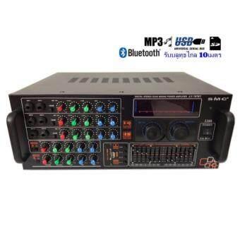 เครื่องขยายเสียง คาราโอเกะ เพาเวอร์แอมป์ 350W+350W BLUETOOTH USB MP3 SD CARD FM RADIO รุ่น AV-707BT