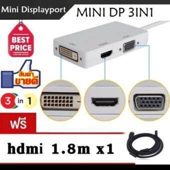 ราคา 3in1 Mini DP, Mini Displayport (Thunderbolt) to HDMI DVI VGA Convertor Cables Adapter for MacBook, iMac(LG51) Surface Pro Dell Lenovo Samsung (White)ฟรี HDMI 1.8m มูลค่า 199 บาท