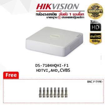 อยากขาย เครื่องบันทึกกล้องวงจรปิด ขนาด 4 ช่อง (รองรับทั้งกล้อง 1ล้าน และ 2ล้านพิกเซล @1080P) Hikvision Turbo HD DVR DS-7104HQHI-F1แถมฟรีหัวBNCเกรียว 8 หัว
