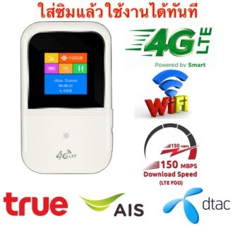 4G Pocket WiFi 150Mbps 4G Wireless Router MiFi 4G WiFi พกพา ใช้3G,4Gได้ทุกค่าย AIS DTAC True