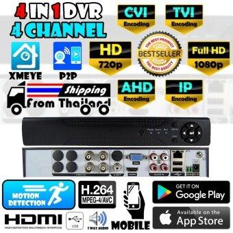 4in1 HD 4CH DVR เครื่องบันทึกภาพ สำหรับ กล้องวงจรปิด AHD /TVI /CVI /IP Kit Set Digital Video Recorder + ฟรีอะแดปเตอร์