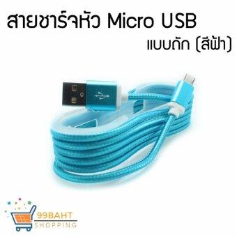 99 BAHT สายชาร์จ Micro USB แบบถัก ยาว 1เมตร (สีฟ้า)
