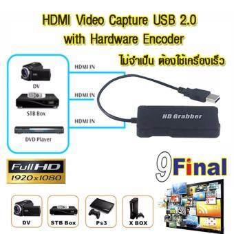 รีวิวพันทิป HD750 USB HDMI video grabber HDMI Video Capture HD GameCapture เก็บบันทึกภาพ แบบ FullHD 1080P ในรูปแบบไฟล์ Mpeg4 H.264มาพร้อม Hardware Encoder