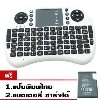 9FINAL Mini Keyboard ไร้สาย 2.4 Ghz และ Touchpad + Battery Charge +ไทย ( สีขาว) สำหรับ Android tv box , mini pc, windows