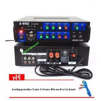 A-ONEเครื่องขยายเสียง AC/DC 250วัตต์ เล่นUSB MP3 SDCARD รุ่น A-ONE2000 ฟรี สายสัญญาณเสียง2 ออก 2 หัวทอง สีใส คละสี ยาว1.5เมตร
