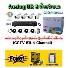 """ABISU CCTV (AHD) 4-Channel Kit (กล้องวงจรปิดชุดคิทพร้อมติดตั้งด้วยตัวเอง) แถมฟรี Harddisk 500GB + LED Monitor 17"""""""