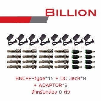 เซ็ต ADAPTOR 8 ตัว + BNC+F-type 16 ตัว + DC Jack 8 ตัว(สำหรับติดตั้งกล้องวงจรปิด 8 ตัว)