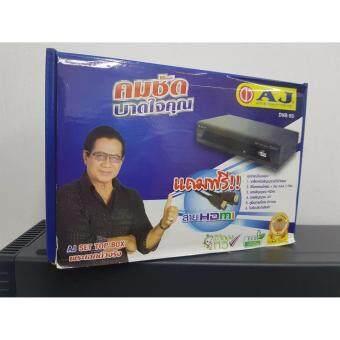 AJ กล่องรับสัญญาณดิจิตอลทีวี รุ่น DVB-93+ รุ่นอัพเกรด รับได้ชัดกว่าเดิม