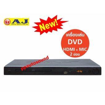 AJ เครื่องเล่น DVD รุ่น D-183E HDMI 5.1CHCDVCDDVDMP3USBHDMI