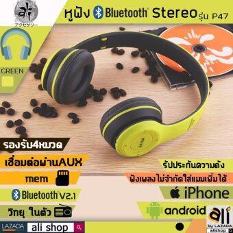 ali หูฟังบลูทูธ หูฟังBluetooth หูฟังไร้สายHeadphone Stereo รุ่น P47 (สีเขียว)  .