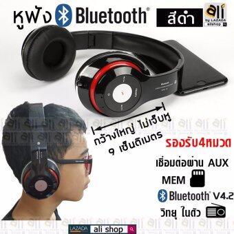 ali หูฟังบลูทูธ หูฟังBluetooth หูฟังไร้สายwireless Stereo รุ่น STN-16 (BLACK)สีดำ ที่ครอบหูใหญ่ใส่สบายไม่เจ็บหู ที่ครอบศรีษะมีฟองน้ำหนานุ่ม