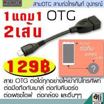 Ali MICRO-B USB OTG แท้ 12.5cm 2เส้น ซื้อ 1แถม1(สีดำ)