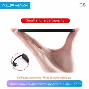 ALPHA.X รุ่น C8 Power Bank แบตสำรอง 8000 mAh ชาร์จได้รวดเร็ว ปลอดภัยมาตรฐาน (มอก) / Very thin and portable