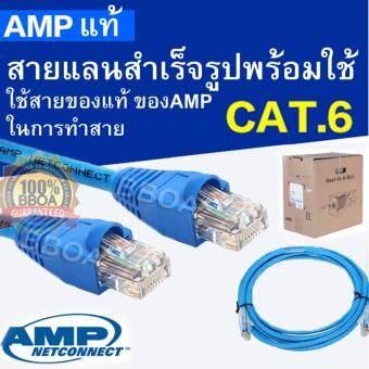 AMP Cable Lan สายแลน CAT6 25M เข้าหัวพร้อมใช้งาน สายยาว25เมตร(สีฟ้า)