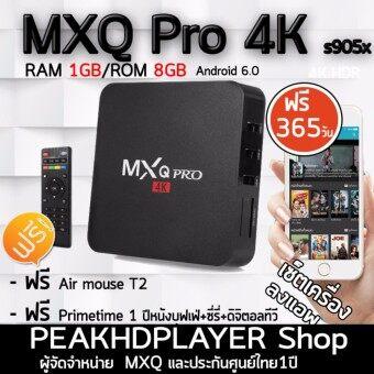 Android Smart Box ปี 2017 New MXQ 4k Pro Chipset Amlogic 4 Core(4K-64bit) Ram 1GB Rom 8 GB WiFi 2.4GHz Android 6.0+ แอพดูหนัง ยูทูบ เฟสบุ๊ค และอื่นๆ+ประกันศูนย์ (ฟรี PRIMETIME 1 ปี + Air mouse T2+ ใบรับประกัน)
