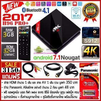 Android Smart TV Box รุ่นใหม่ปี 2017 H96 PRO+(โปรพลัส) 3GB/32GB S912 Octa Core 7.1+แอพดูหนัง บอล กีฬา การ์ตูน ละคร ซีรี่ย์ ย้อนหลัง ฟรีทีวี ยูทูป เฟซบุ๊ค และอื่นๆ+ประกันศูนย์ 1 ปี (ฟรี สาย HDMI+สาย AV+รีโมท+ถ่านพานาโซนิคอัลคาไลน์ 2 ก้อน+คู่มือติดตั้งไทย