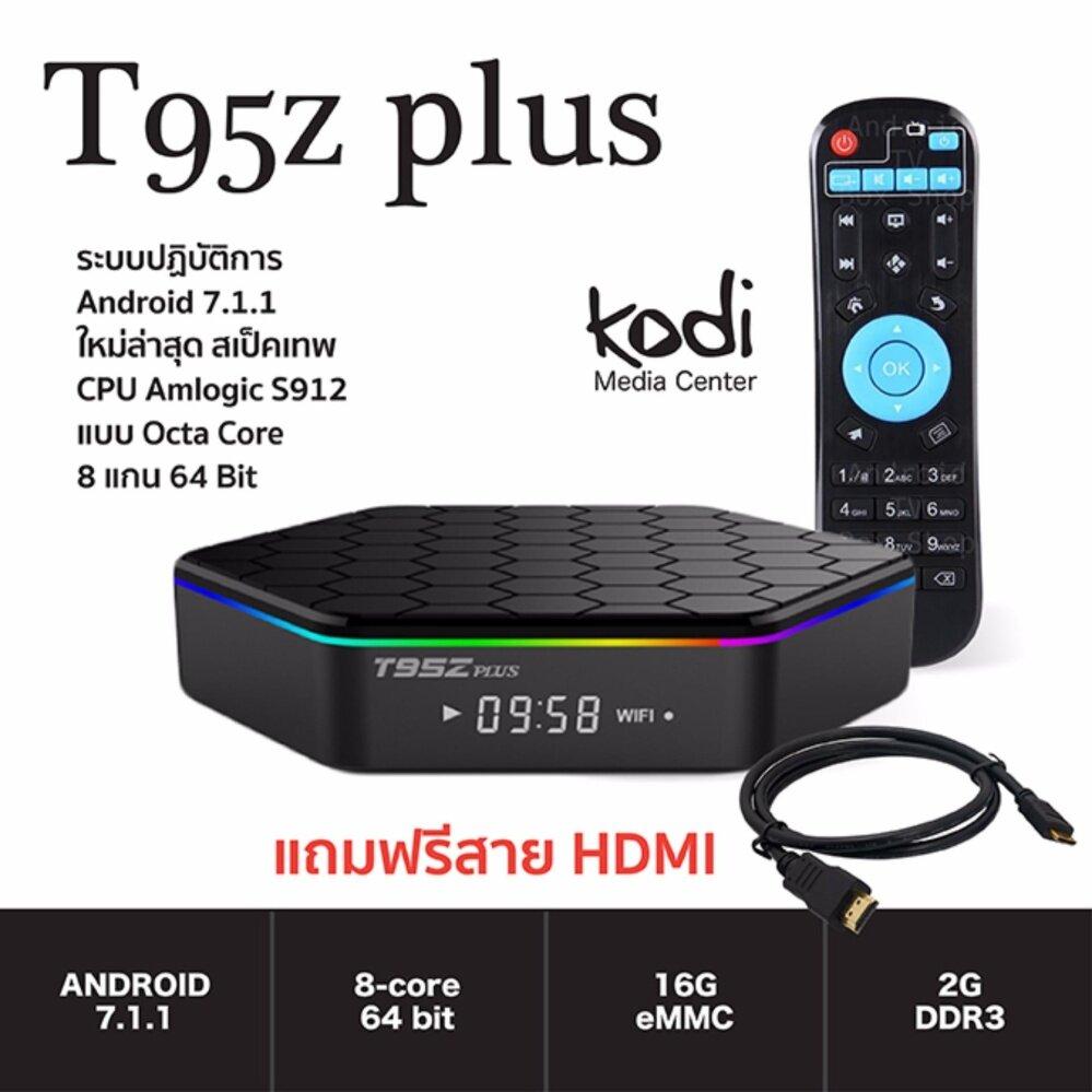 สินเชื่อบุคคลซิตี้  ตาก สเปคแรง คุณภาพดี T95z plus Android 7.1   4K  Ram 2GB  Rom 16GB  Octa core 8 แกน 64bit  wifi 2.4G 5G +Bluetooth  Amlogic S912