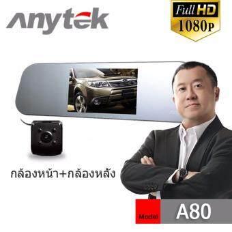 Anytek กล้องติดรถยนต์ car cameras